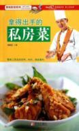 gourmet kitchen series: Nadechushou private kitchens(Chinese Edition): SHI JIAN FA