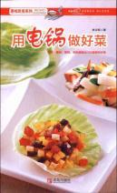 gourmet Kitchen: electric cooker to do dishes(Chinese Edition): LIN ZHI ZHE