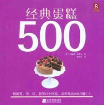 classic cake 500(Chinese Edition): SU SHAN NA BU LAI KE XIONG YUN YUN YI