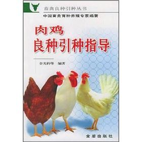 broiler varieties introduced guidance(Chinese Edition): JIN GUANG JUN