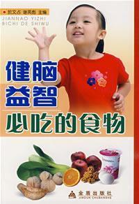 brain puzzle will eat the food(Chinese Edition): YU WEN ZHAN XIE YING BIAO