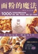 flour magic (with disk)(Chinese Edition): ZHU QIU HUA TOKU CHAO
