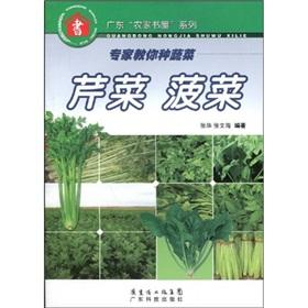 experts teach you grow vegetables: celery. spinach(Chinese Edition): ZHANG HUA ZHANG WEN HAI
