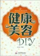 health and beauty DIY(Chinese Edition): JIANG YAN LIU ZHENG XIA