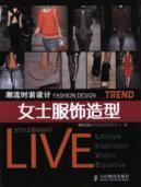 fashion design trends : Ladies Garments(Chinese Edition): MCOO SHI SHANG SHI JUE YAN JIU ZHONG XIN