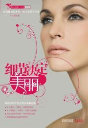 beautiful details of the decision(Chinese Edition): YE MEI
