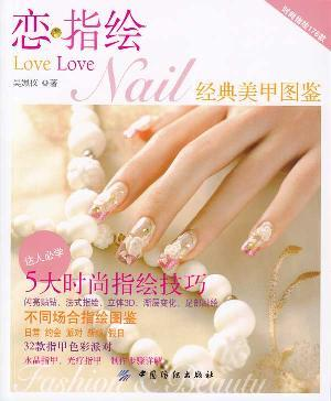 Love refers to the painting: the classic nail illustrations(Chinese Edition): WU PEI YI