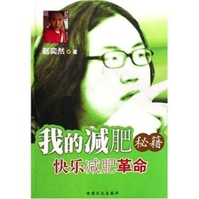 my weight loss Cheats: Happy diet revolution(Chinese Edition): ZHAO YI RAN