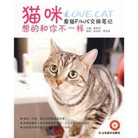 cat and you do not want the same(Chinese Edition): DU ZHEN ZHI XU HONG XUN TU YAN JING