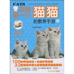 Cat s education to meet the first manual(Chinese Edition): PENG YONG HE