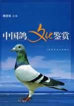 cultural appreciation of Chinese dove(Chinese Edition): GU CHENG HAI