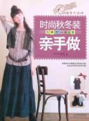 hand-made fashion autumn and winter (with the original large pattern)(Chinese Edition): LI YUAN YI ...