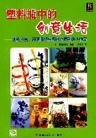 plastic bottle of the creative life(Chinese Edition): LING SI QUAN