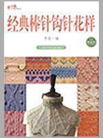 Hand Embroidery: Classic knitting crochet patterns(Chinese Edition): LI MIAO