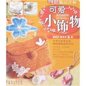 crochet boutique Detailed: cute little ornaments(Chinese Edition): CAO LI HUA CAO YU HUA