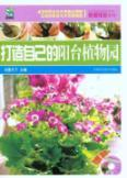 build their own balcony Botanical Garden (with CD 1)(Chinese Edition): LONG TU TIAN XIA
