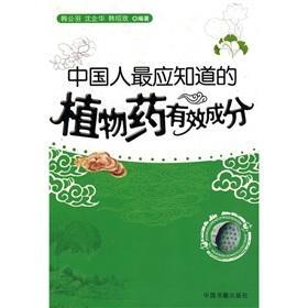 Chinese people are most active ingredient should be aware of the herbal(Chinese Edition): HAN GONG ...