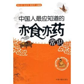 Chinese people also eat the most should be aware of the drug is also common sense(Chinese Edition):...