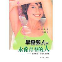 premature aging of the human and eternal youth people: avoid mashing can delay aging(Chinese ...