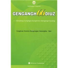 Health 66: health literacy of Chinese citizens Reader (Zhuang)(Chinese Edition): YIN FU JIAN YI ...