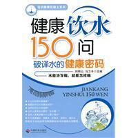 healthy drinking water. 150 Q: deciphering the: LIU MING SHAN