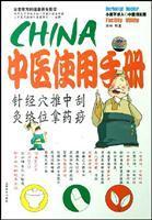 Huang Di Nei Jing meridian therapy (with: LIANG DUO