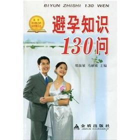 130 contraception Q(Chinese Edition): XING SHU MIN
