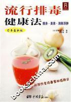 popular detoxification health Act(Chinese Edition): PAI DU YAN JIU HUI