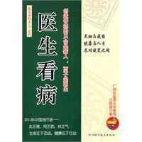doctor(Chinese Edition): JIANG XUN YUAN