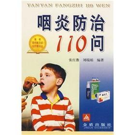 110 Q pharyngitis prevention(Chinese Edition): ZHANG HONG JI