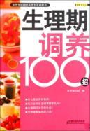physiology of the recuperation of 100 strokes(Chinese Edition): SHENG LI QI TIAO YANG 100 ZHAO)XIE ...