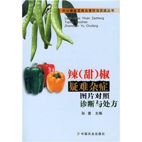 hot (sweet) pepper complex diseases. diagnosis and: SUN QIAN
