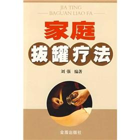 family cupping therapy(Chinese Edition): LIU QIANG