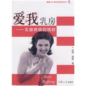 love my breasts: Breast disease prevention(Chinese Edition): ZHANG MING ZHOU MIN