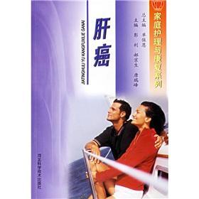 liver(Chinese Edition): PENG LI DENG