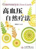 high blood pressure natural remedies(Chinese Edition): LI XIU CAI