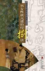 8 male and female eroticism Treatment Act(Chinese Edition): NING GUO QIANG