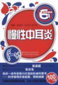 chronic otitis media(Chinese Edition): ZHAO RUI LI DENG