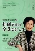 Guoji Zhen Tan. chief expert to enjoy the good life. control of hypertension (2)(Chinese Edition): ...