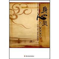 physical and mental holistic health model: Chinese: CHEN LI YUN