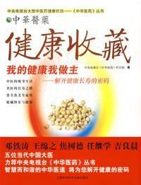 Health Collection(Chinese Edition): LIU WEN HONG