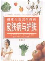 Complete Guide to Healthy Living: Skin and: YIN XUE BING