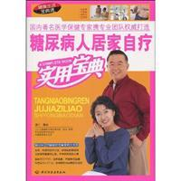 home diabetes self-treatment utility Collection(Chinese Edition): GONG PU