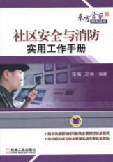 Practical work with the fire Community Safety Handbook(Chinese Edition): BEN SHE.YI MING