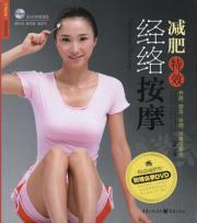 Sports Weight Loss Center: Weight Loss Effects Meridian Massage(Chinese Edition): DU LIN