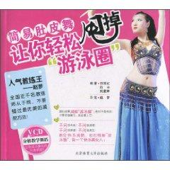 simple belly dance: let you easily get rid of love handles (with VCD CD-ROM 1)(Chinese Edition): ...