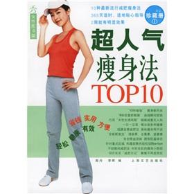 super-popular weight-loss method TOP10 (Magazine Collection Volume 1)(Chinese Edition): YIN DAN LI ...