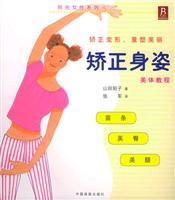 correct posture: Body tutorial(Chinese Edition): RI)SHAN TIAN YANG ZI ZHANG JUN YI