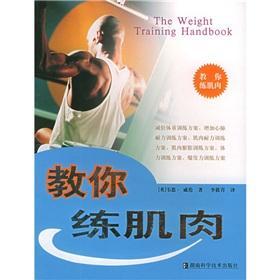 teach you to practice muscle(Chinese Edition): YING)WEI LUN LI XIAO QING YI
