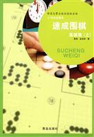 Quick Go (advanced part) (Vol.1)(Chinese Edition): HAN)HUANG YAN JIN CHENG LAI